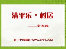 《清平乐・村居》PPT课件2