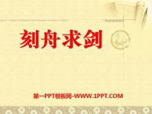 《刻舟求剑》PPT课件8