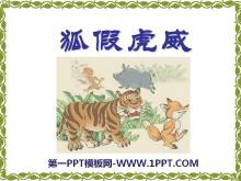 《狐假虎威》PPT�n件12
