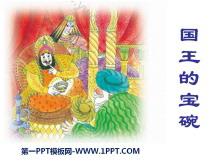 《��王的��碗》PPT�n件