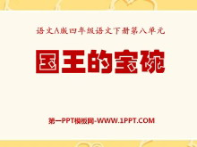 《��王的��碗》PPT�n件3