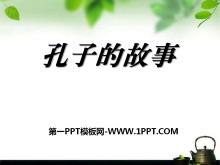 《孔子的故事》PPT�n件2