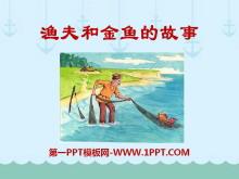 《渔夫和金鱼的故事》PPT课件6