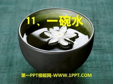 《一碗水》PPT课件3