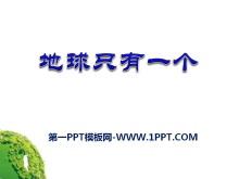 《地球只有一个》PPT课件