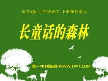 《长童话的森林》PPT课件3