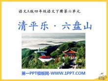 《清平乐・六盘山》PPT课件2