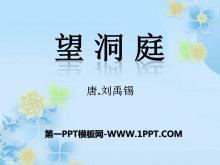 《望洞庭》PPT课件12