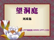 《望洞庭》PPT课件13