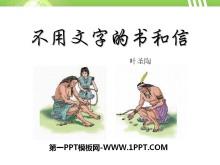 《不用文字的书和信》PPT课件4