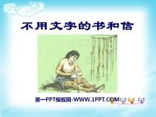 《不用文字的书和信》PPT课件5