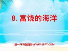 《富饶的海洋》PPT课件3