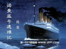 """《""""诺曼底""""号遇难记》PPT课件8"""