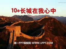 《长城在我心中》PPT课件2