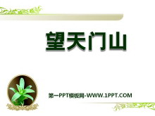 《望天门山》PPT课件7