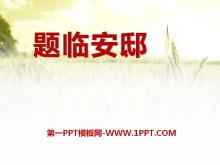 《题临安邸》PPT课件3