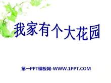 《我家有个大花园》PPT课件3