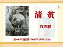 《清贫》PPT课件4