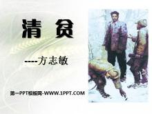 《清贫》PPT课件5