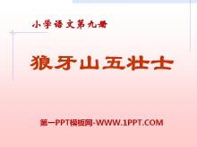 《狼牙山五壮士》PPT课件13
