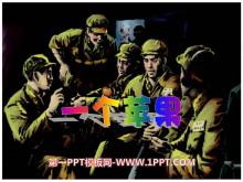 《一个苹果》PPT课件7