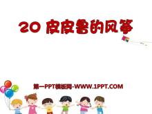 《皮皮鲁的风筝》PPT课件2