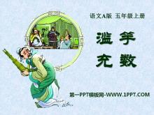 《滥竽充数》PPT课件8