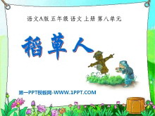《稻草人》PPT课件5