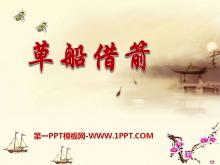 《草船借箭》PPT课件9