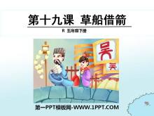 《草船借箭》PPT课件10