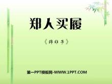 《郑人买履》PPT课件3