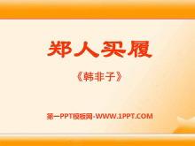 《郑人买履》PPT课件5