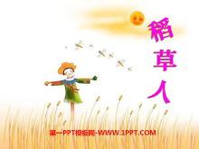 《稻草人》PPT课件4