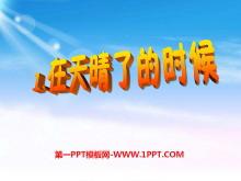 《在天晴了的时候》PPT课件3