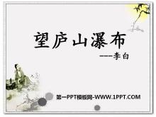 《望庐山瀑布》PPT课件15