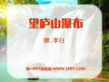 《望庐山瀑布》PPT课件16