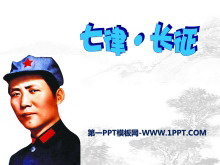 《七律·长征》PPT课件10