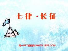 《七律·长征》PPT课件11