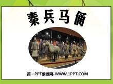 《秦兵马俑》PPT课件7