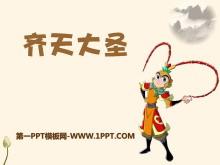《齐天大圣》PPT课件2