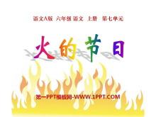 《火的�日》PPT�n件