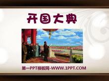 《开国大典》PPT课件14