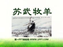 《苏武牧羊》PPT课件7