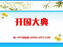 《开国大典》PPT课件15