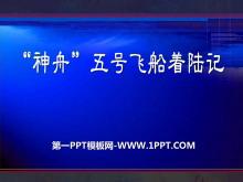 """《""""神舟""""五号飞船着陆记》PPT课件"""