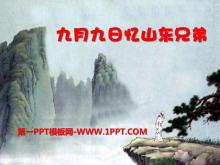 《九月九日忆山东兄弟》PPT课件7