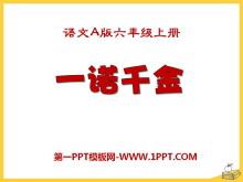 《一诺千金》PPT课件4