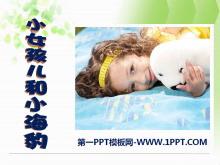 《小女孩儿和小海豹》PPT课件2