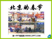 《北京的春节》PPT课件11