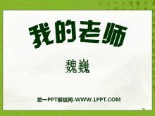 《我的老师》PPT课件11